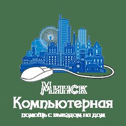Логотип ремонт-компьютеров-в-минске.бел